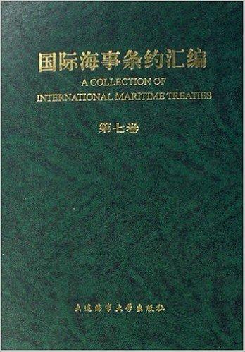 国际海事条约汇编(第七卷)