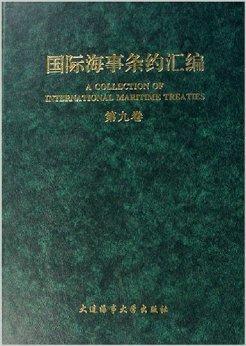 国际海事条约汇编(第九卷)