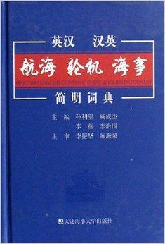 英汉汉英航海轮机海事简明词典
