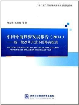中国外商投资发展报告(2014)