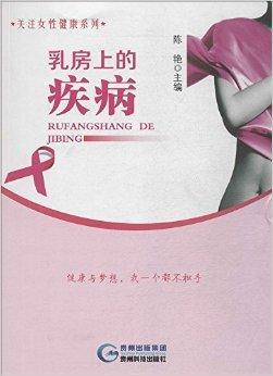 乳房上的疾病