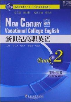 新世纪高职英语(第三版)2学生用书含Mp3下载