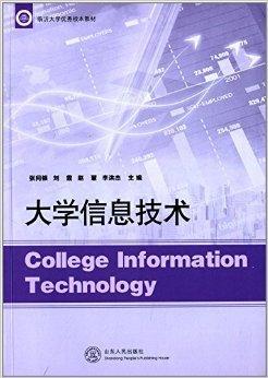 大学信息技术