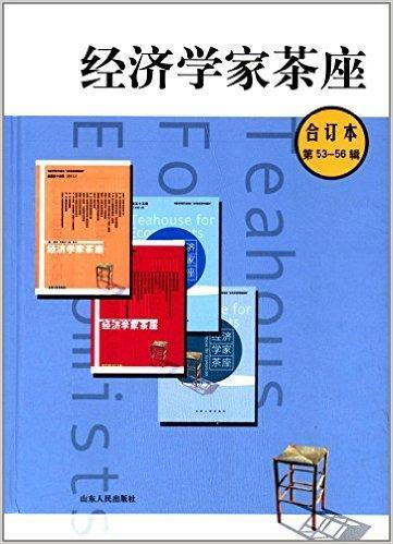 经济学家茶座(第53—56辑合订本)