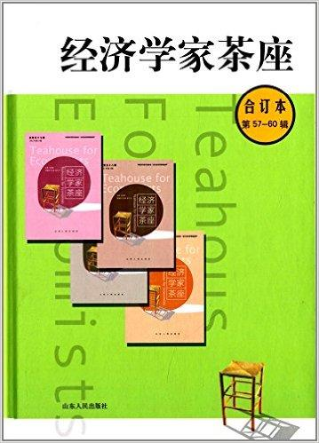 经济学家茶座(第57—60辑合订本)