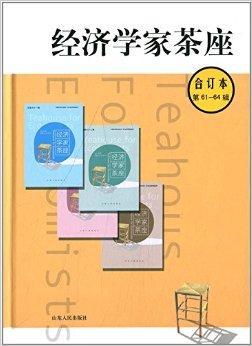经济学家茶座(第61-64辑合订本)