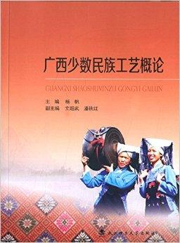 广西少数民族工艺概论