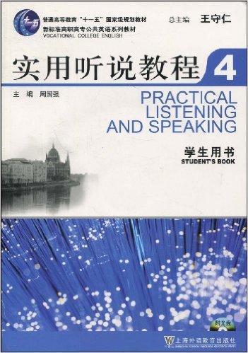 实用听说教程(4)(学生用书)(含光盘)