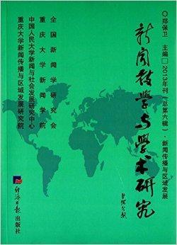 新闻教学与学术研究.2013年刊(总第六辑).新闻传播与区域发展