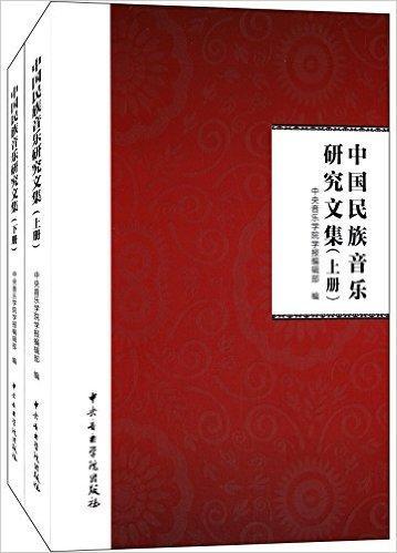 中国民族音乐研究文集(上、下)