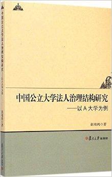 中国公立大学法人治理结构研究:以A大学为例