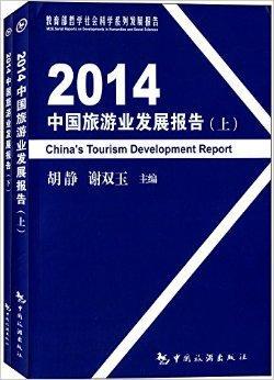 2014中国旅游业发展报告