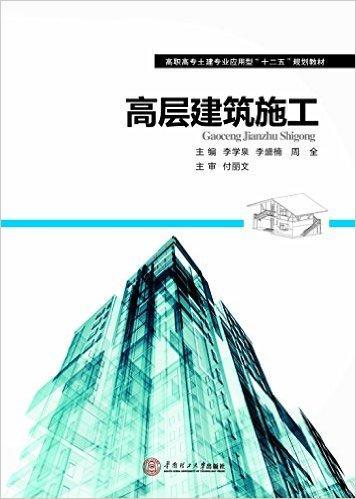 """高层建筑施工(土建类""""十二五""""规划教材)"""