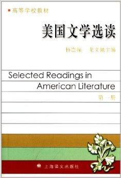 美国文学选读(一)