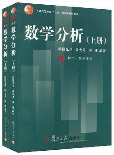 复旦博学·数学系列:数学分析(上、下册)