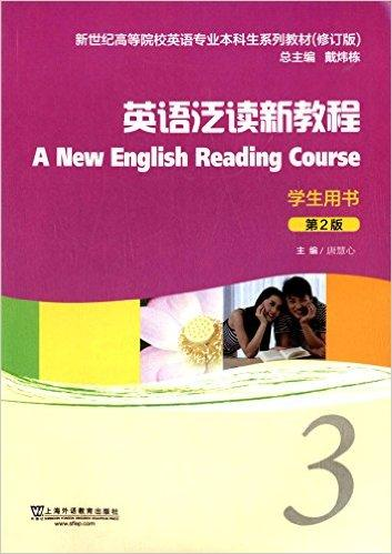 英语专业本科生教材(修订版)英语泛读新教程(第2版)3学生用书
