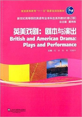 新世纪高等院校英语专业本科生教材(新):英美戏剧:剧本与演出