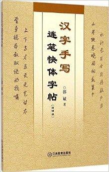 汉字手写连笔快体字帖(简明版)