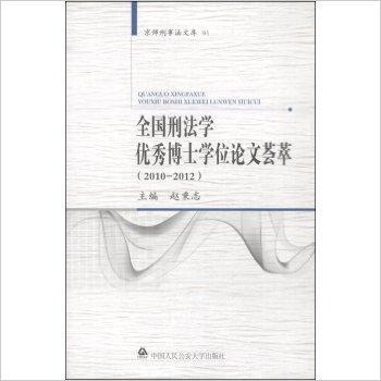 全国刑法学优秀博士学位论文荟萃(2010-2012)