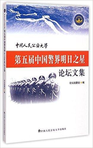 中国人民公安大学第五届中国警界明日之星论坛文集