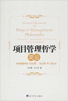 项目管理哲学简论