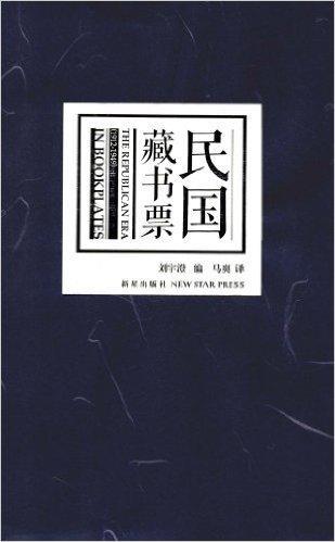 民国藏书票:1912-1949