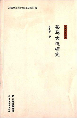 茶马古道研究