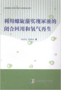 利用螺旋藻实现尿液的闭合回用和氧气再生