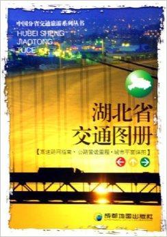 湖北省交通图册(2015年版)