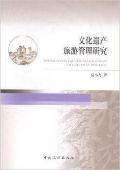 文化遗产旅游管理研究
