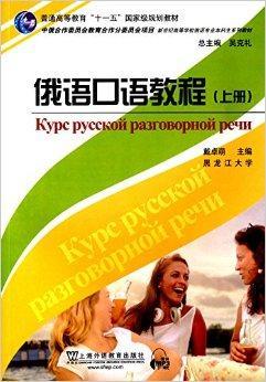 俄语专业本科生教材:俄语口语教程 上