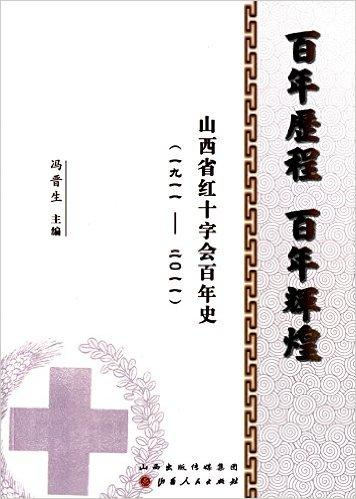 百年历程  百年辉煌:山西省红十字会百年史