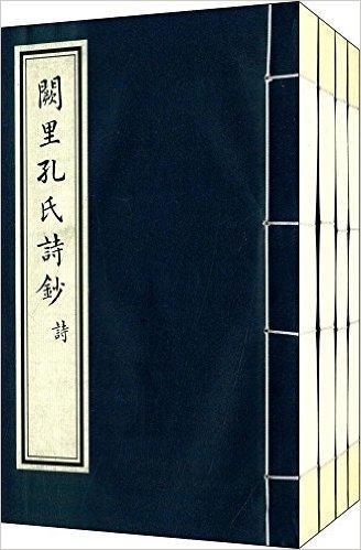 闕里孔氏詩鈔(一函四册)