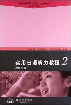 新标准高职高专日语专业系列教材:实用日语听力教程2教师用书(附光盘)