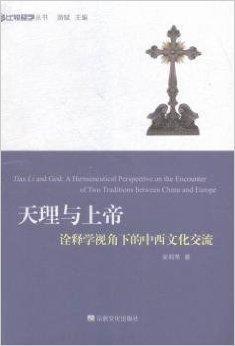 天理与上帝——诠释学视角下的中西文化交流(比较经学丛书)