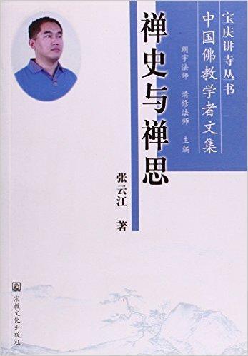 禅史与禅思(宝庆讲寺丛书)