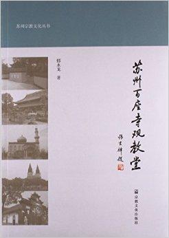 苏州百座寺观教堂