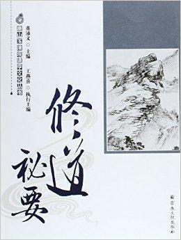 修道秘要(唐山玉清观道学文化丛书)