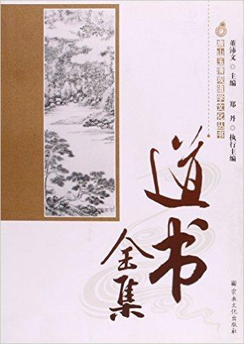 道书全集(唐山玉清观道学文化丛书)