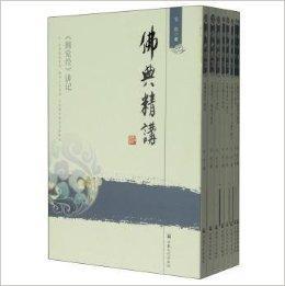 佛典精讲(全八册)