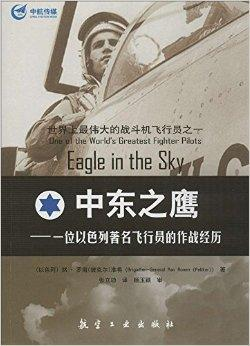 中东之鹰——一位以色列著名飞行员的作战经历