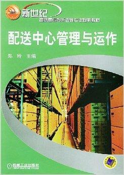 配送中心管理与运作(新世纪高职高专物流管理专业规划教材)
