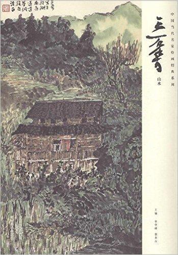 中国当代名家绘画经典系列 王石染 山水