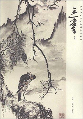 中国当代名家绘画经典系列 王石染 花鸟