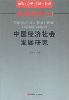 决策参考(14)中国经济社会发展研究