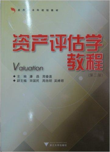 资产评估学教程(附习题集光盘)(应用型本科)(第3版)