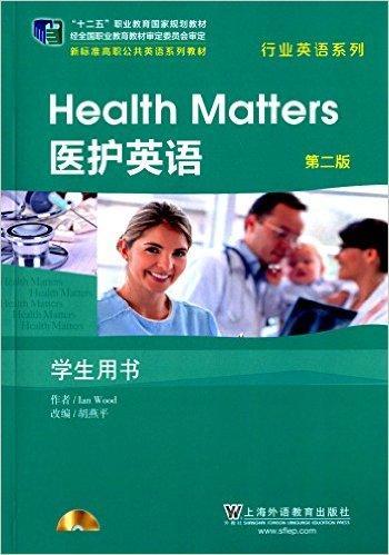 新标准高职公共英语系列教材 行业英语系列(第二版)医护英语 学生用书(附光盘)