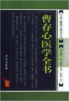 曹存心医学全书 【中医古籍校注释译丛书】