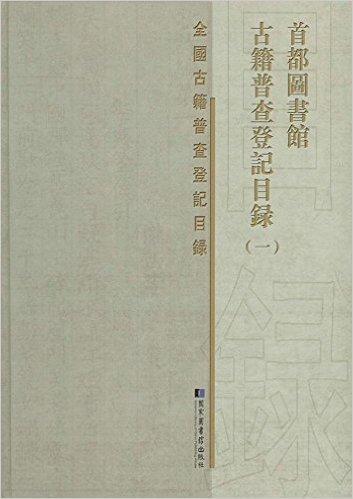 首都图书馆古籍普查登记目录(全四册)
