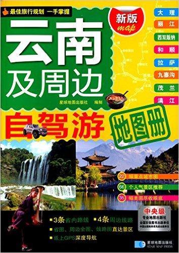 云南及周边自驾游地图册